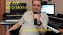 314 Алексей Квасневский