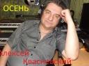227 Алексей Квасневский