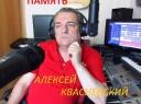 334 Алексей Квасневский