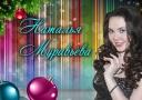 106 Наталья Муравьёва (Январская)