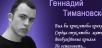 097 Геннадий Тимановский