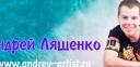013 Андрей Ляшенко